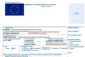 Анкета на финскую визу скачать бланк
