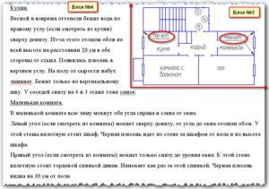 Образец заявления в ук о заделывании межпанельных швов