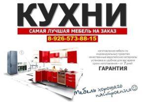 Как рекламировать мебель на заказ
