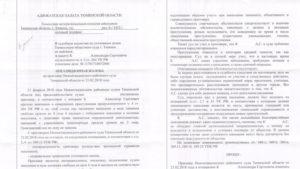 Апелляционная жалоба на постановление суда по уголовному делу образец