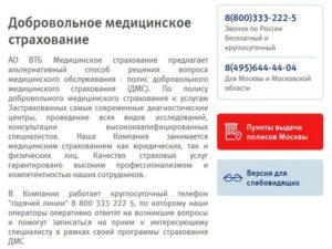 Дмс для физических лиц москва втб