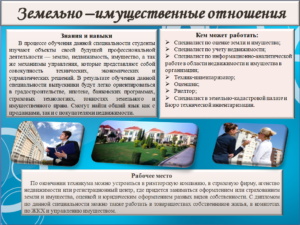 Специалист по земельно имущественным отношениям плюсы и минусы профессии
