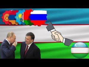 Узбекистан в таможенном союзе или нет