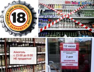 Со скольки часов продают алкоголь в спб