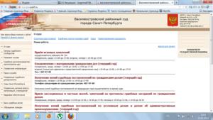 Как узнать решение верховного суда через интернет