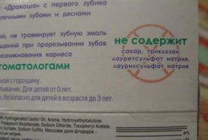 Зубная паста без лаурилсульфат натрия