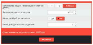 Калькулятор расчета алиментов на ребенка онлайн
