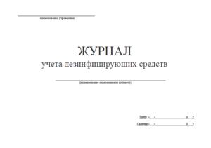 Журнал по разведению дезинфицирующих средств образец заполнения