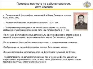 Как узнать предыдущие паспорта гражданина