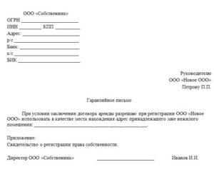 Гарантийное письмо для сро о предоставлении документов
