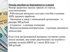 Выплаты декретницам при банкротстве организации