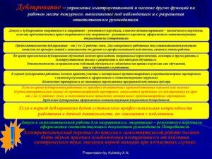 Программа дублирования оперативного персонала образец