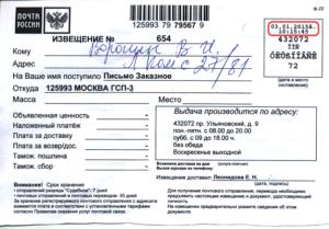 Москва гсп 1 от кого