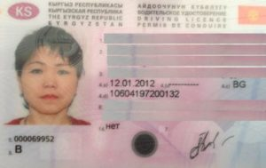 Кыргызстан права где номер и серия