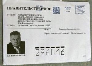 Кто писал письмо жириновскому отзывы