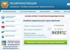 Гаи ачинска официальный сайт узнать об конце лтшении