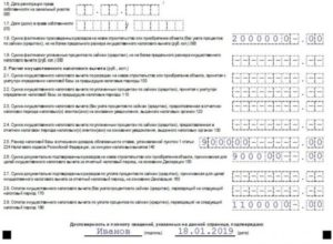 Как отразить имущественный вычет в 6 ндфл во 2 разделе