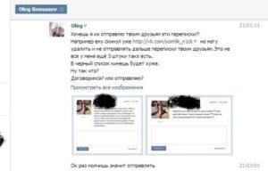 Что делать если в интернете шантажируют фотографиями