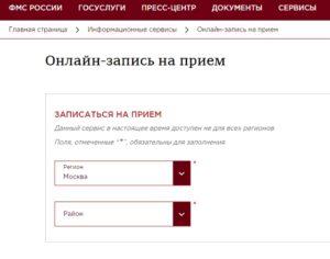 Фмс люберцы кирова 10 онлайн запись
