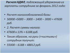 Высчитать подоходный налог с зарплаты калькулятор