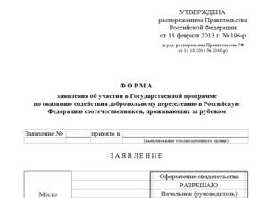 Образец заполнения заявления по программе переселения соотечественников скачать 2020