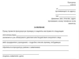 Коллективное заявление в прокуратуру о проведении проверки образец