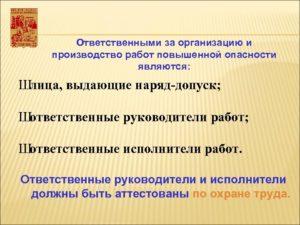 Кто является ответственным за производство работ на объекте