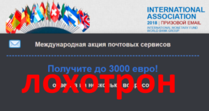 Международная акция почтовых сервисов развод или нет