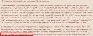 Амнистия 2020 года в россии по уголовным делам статьи 158 ук