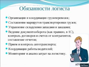Должностные обязанности логиста по грузоперевозкам