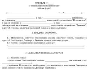 Договор с блогером на услуги
