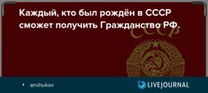 Когда подпишут закон о приняти гражданства россии для русскоязычных рожденных в ссср