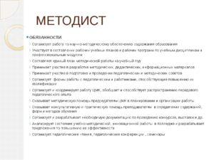 Методист дополнительного образования должностные обязанности