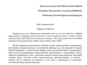 Написать письмо патриарху кириллу по электронной почте лично