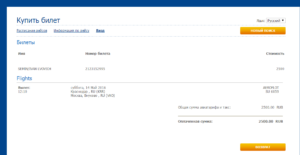 Как оформить возврат билета аэрофлот купленный через интернет
