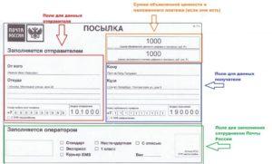 Как правильно заполнять бланк на почте при отправлении посылки
