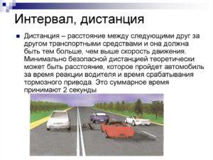 Сколько должна быть дистанция между автомобилями по правилам