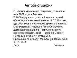 Примеры автобиографии школьника