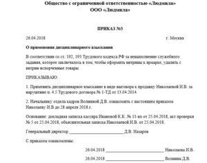 Как написать приказ о наказании сотрудника за несвоевременную подготовку документов