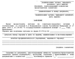 Образец заявления на получение путевки в военный санаторий