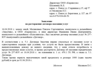 Бланк заявления о расторжении договора об охране помещения