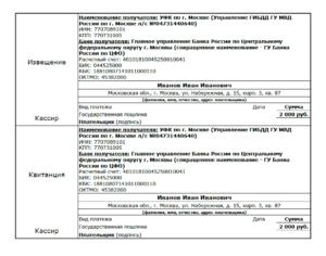 Где узнать реквизиты для оплаты госпошлины на регистрацию автомобиля карелия