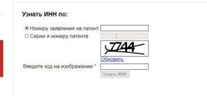 Как узнать номер патента ип по инн