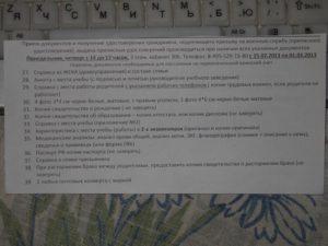 Документы для военкомата в 16 лет образцы заполнения