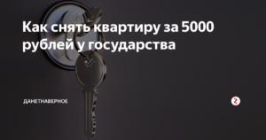 Как снять социальное жилье в москве у государства