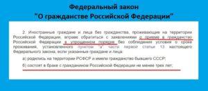 Как получить российское гражданство по программе воссоединения семьи