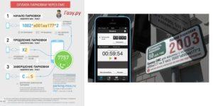 Как оплатить паркрвку через смс