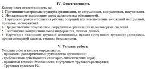 Должностная инструкция кассира билетной кассы кинотеатра