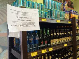 С какого времени продают алкоголь в москве в перекрестке