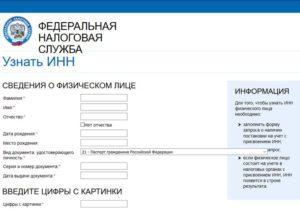 Как узнать дату рождения по инн физического лица россия